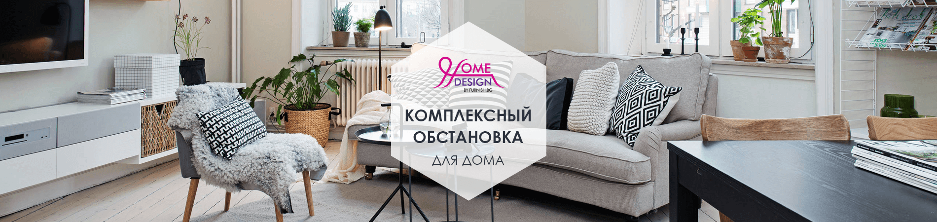 homedesign-november-ru